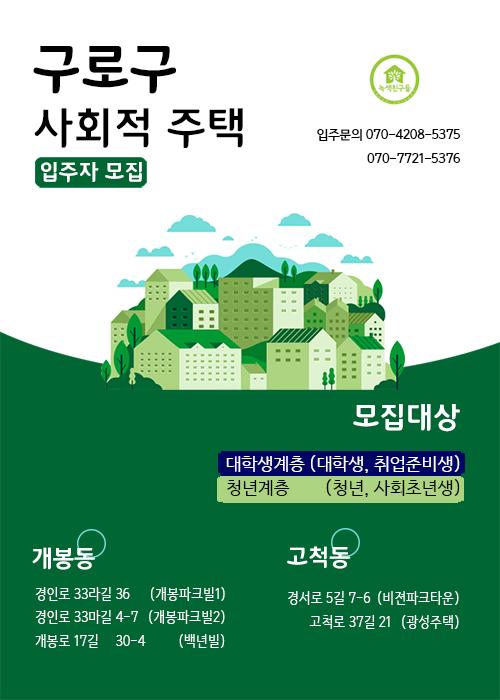 사회적주택 홍보