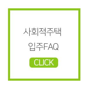 사회적주택 FAQ